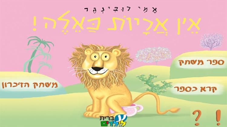 עברית לילדים – HD אין אריות כאלה