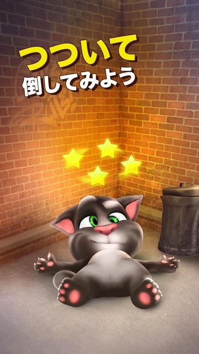 おしゃべり猫のトーキング・トム ScreenShot2