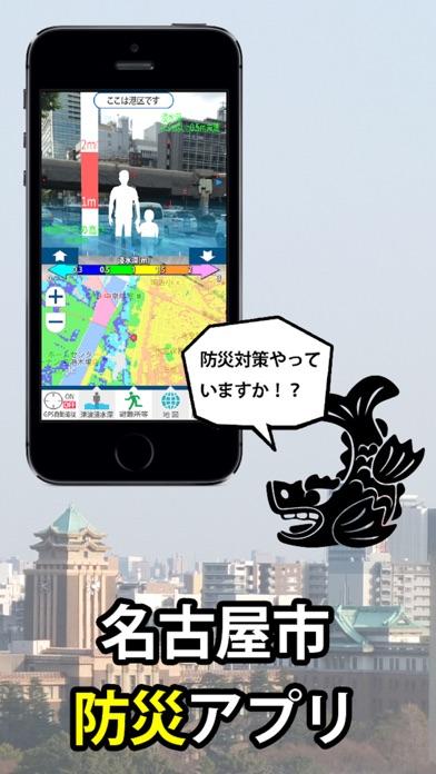 名古屋市防災アプリのスクリーンショット1