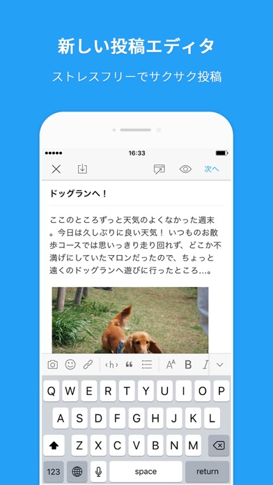 livedoor Blog ScreenShot1