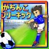 がちんこフリーキック - iPhoneアプリ