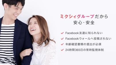 Pancy(パンシー)-婚活・恋活マッチングきっかけアプリ紹介画像4