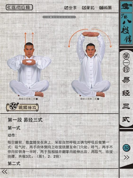 八段锦全集 screenshot-3