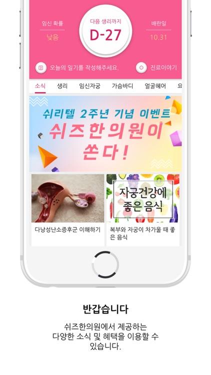 She's 쉬즈니티 screenshot-0