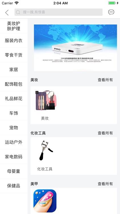 北美百事通 screenshot-3
