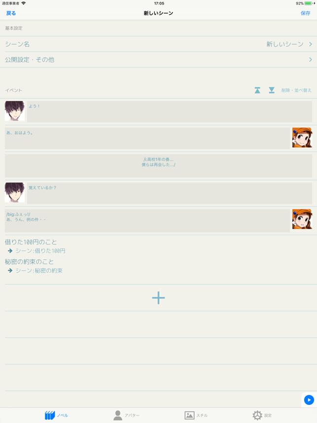 箱庭ノベルズ Screenshot