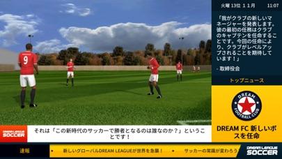 Dream League Soccer 2019紹介画像3