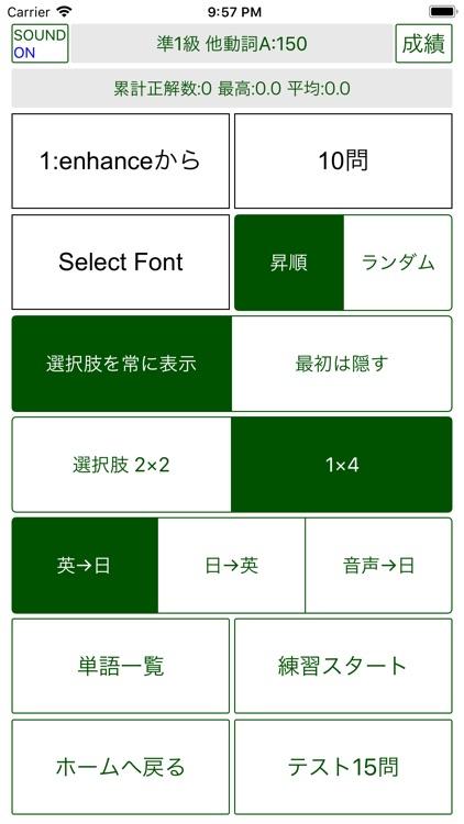 でた単 英検準1級 screenshot-4