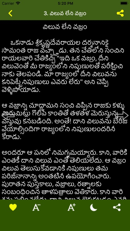 Telugu Stories A to Z screenshot-6