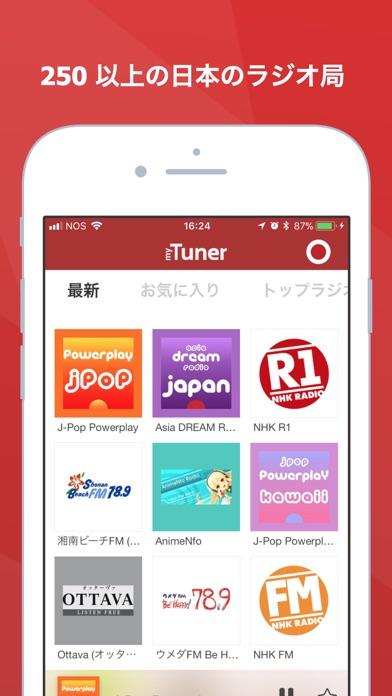 myTuner Radio ラジオ日本 FM / AMのスクリーンショット1