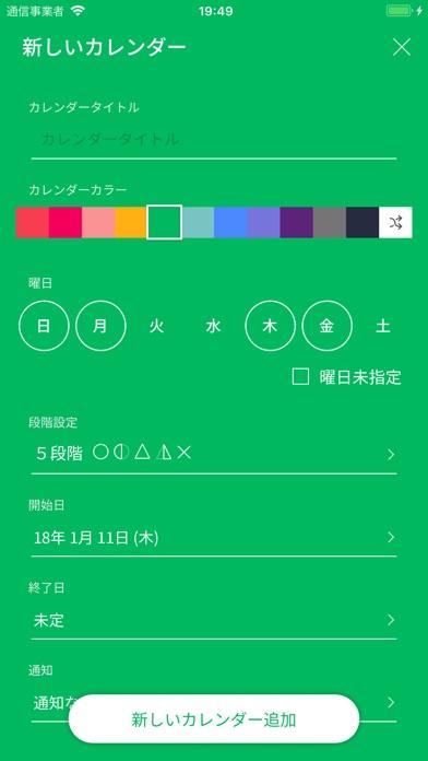 Check! - Planning Partnerのスクリーンショット4