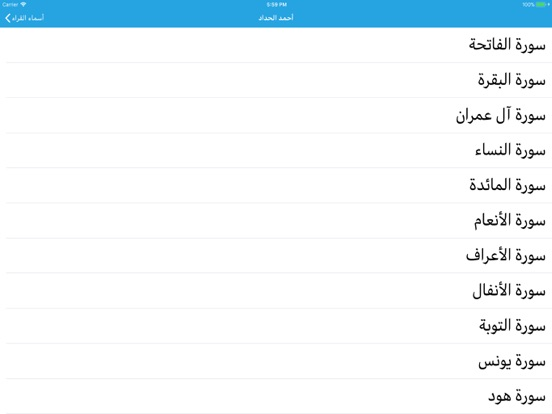 مكتبة القران الكريم screenshot 8