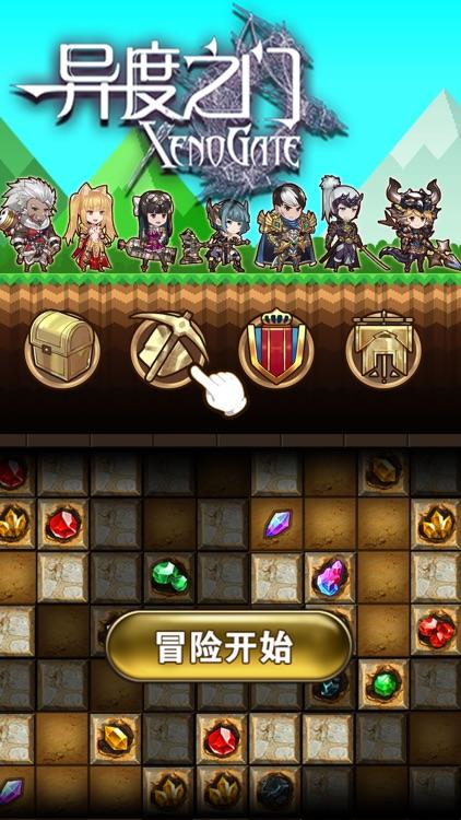 可以这很冒险-异度之门带你穿越二次元的世界! screenshot-4