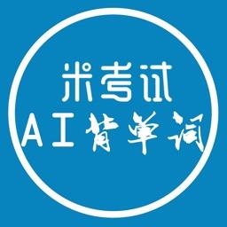 AI背单词-大学英语四六级考研英语词汇学习软件