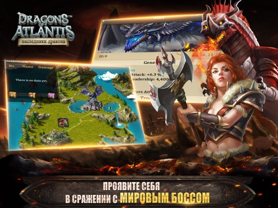 Игра Dragons of Atlantis