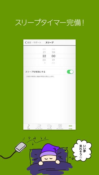 Music Player (LISMO)のおすすめ画像4