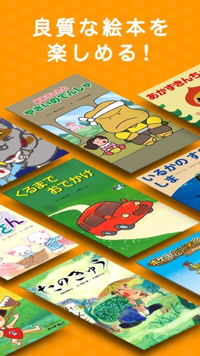 絵本が読み放題!知育アプリPIBO 子供向け読み聞かせスクリーンショット2