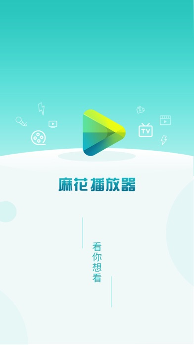 Screenshot for 麻花播放器 in China App Store