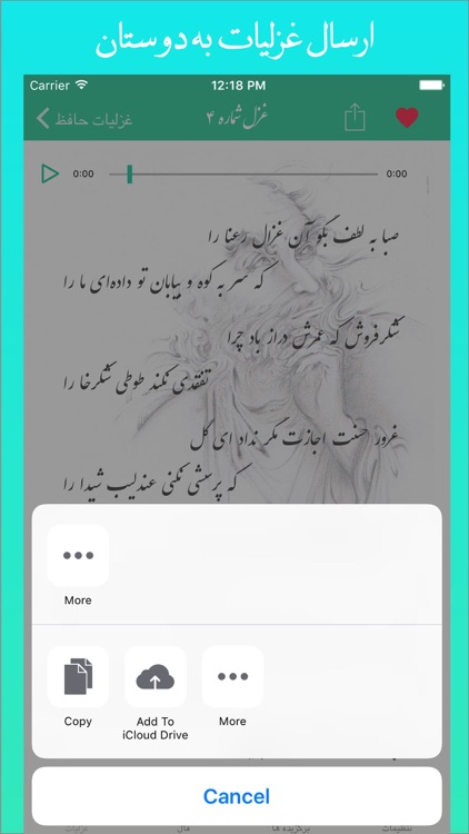 Hafez- غزلیات و فال حافظ باصدا screenshot-3