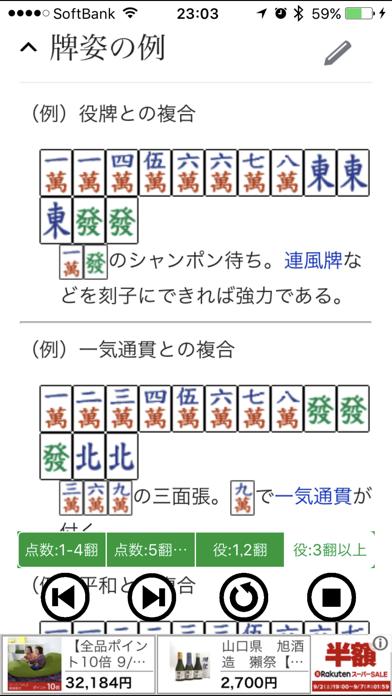 麻雀ちゃん ScreenShot4