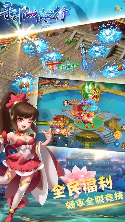 寻剑仙侠之行ol修仙仙侠游戏 screenshot-4