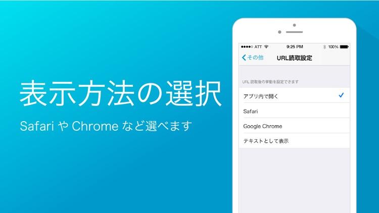 QRコードリーダー・バーコードリーダー for iPhone screenshot-4