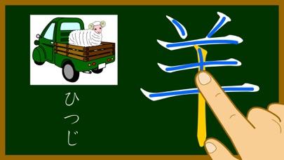 三年生の漢字のおすすめ画像1
