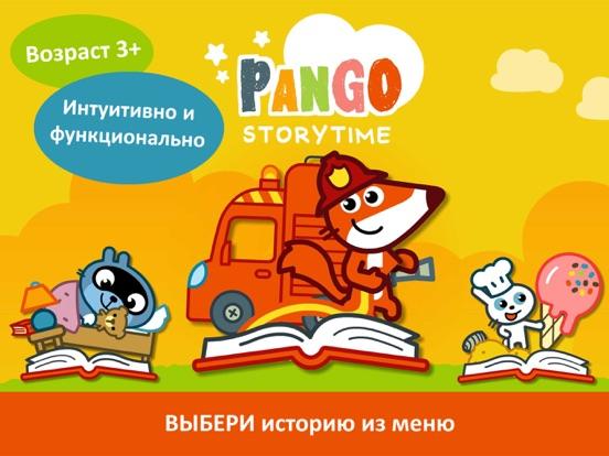 ПАНГО Стори Тайм на iPad