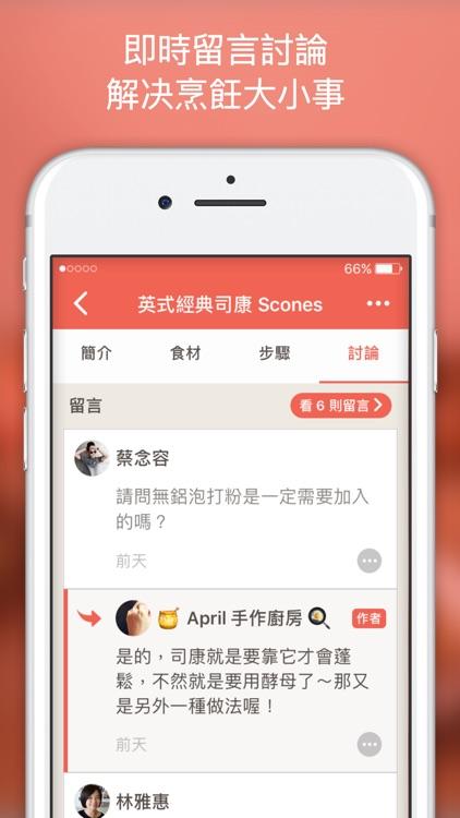 愛料理 screenshot-3