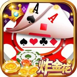 疯狂炸金花 - 真人在线欢乐扑克游戏