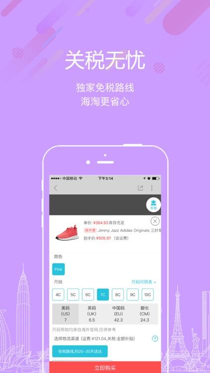海淘1号海外购-全球官网一键海淘正品免税 screenshot-3