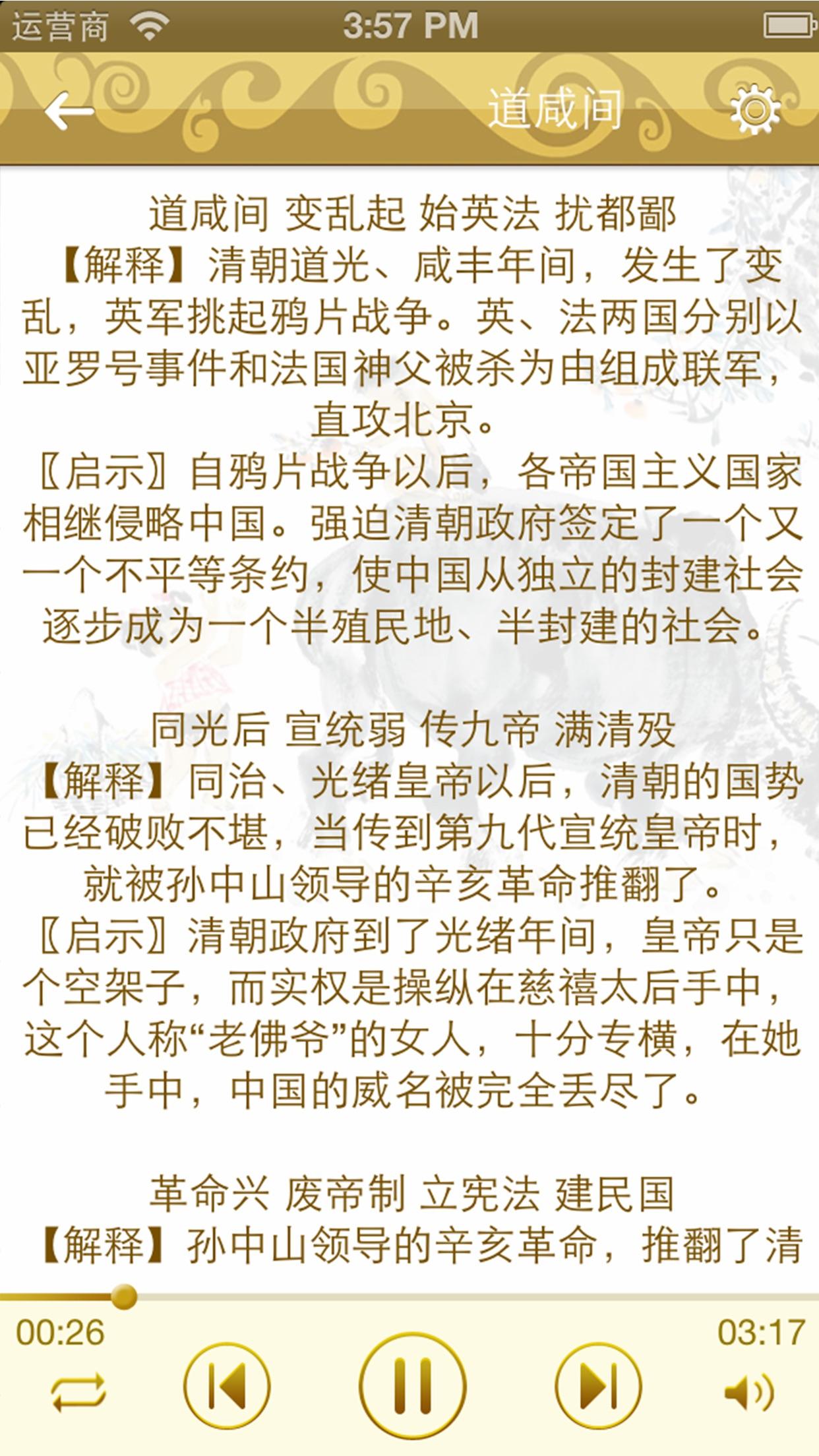 国学经典之三字经(有声字幕) Screenshot