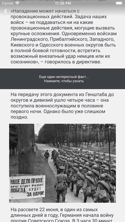 Истории войны screenshot-4
