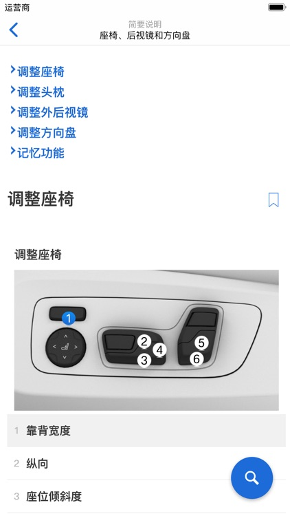 BMW 驾驶指南 screenshot-3
