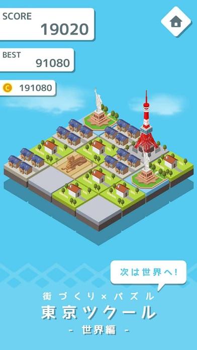 東京ツクール™ screenshot1
