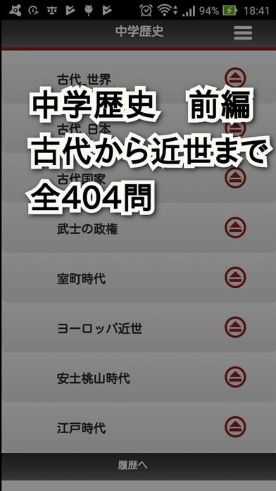 中学歴史選択問題 前編スクリーンショット1