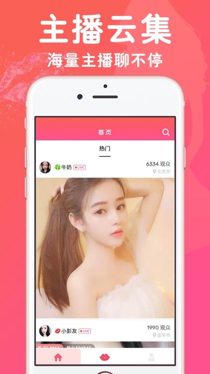 蜜蜜直播-魅力主播视频直播秀场 screenshot-3