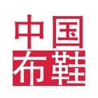 中国布鞋交易网 icon