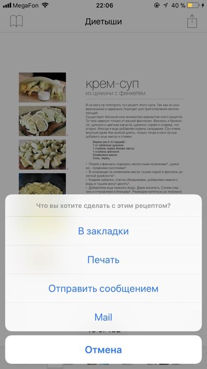 Диетыши screenshot-3