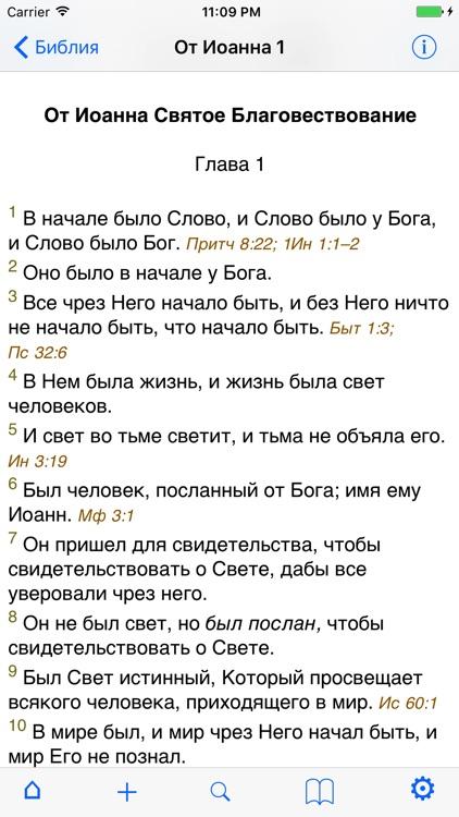 Библия (Православная)