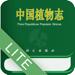 50.《中国植物志》Lite网络版