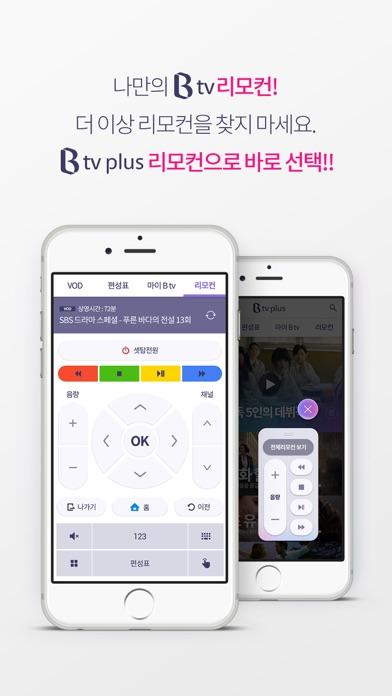 B tv Plus for Windows