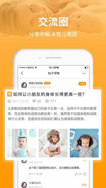 童肴—婴幼儿宝宝辅食必备 screenshot-4