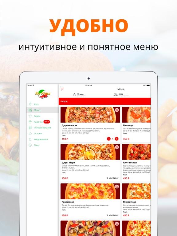 MyPizza | Саранск Скриншоты6