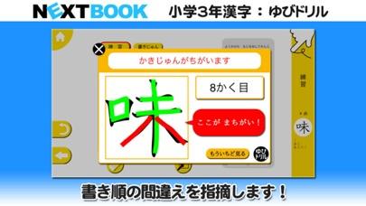 小学3年生漢字:ゆびドリル(書き順判定対応漢字学習アプリ)のおすすめ画像2