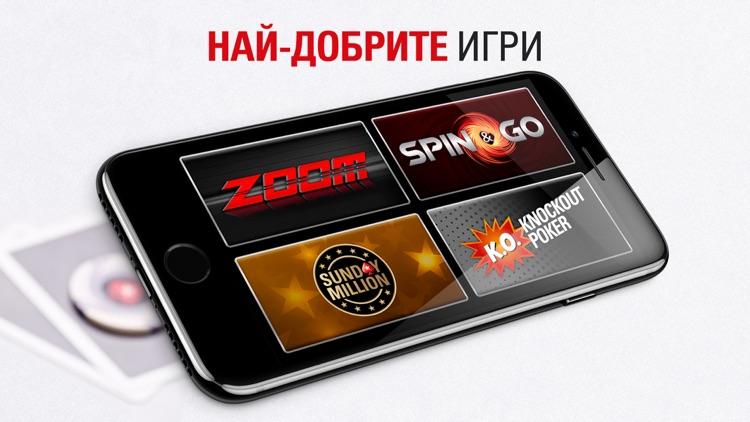PokerStars - покер онлайн screenshot-4