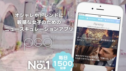 女性向けまとめ読みアプリ - pool(プール)-スクリーンショット1