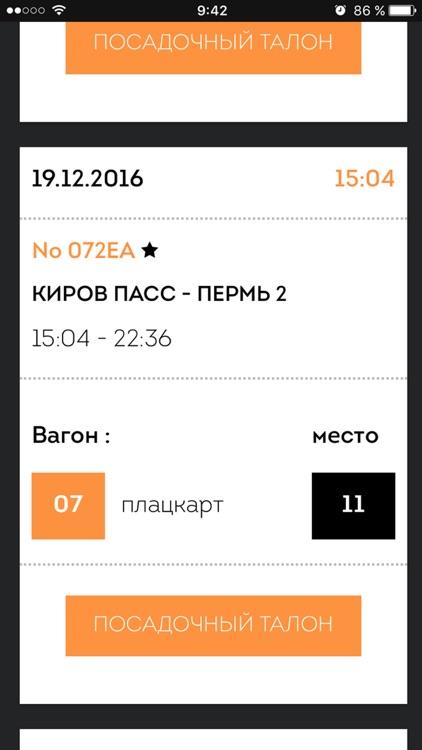 Russian train tickets - FLYDEX screenshot-3