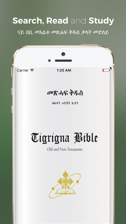 Tigrigna Bible screenshot-0