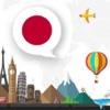 玩和学习日语